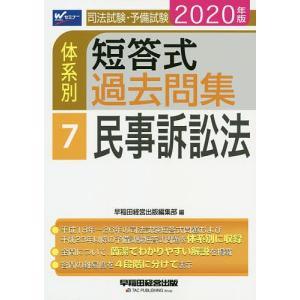 司法試験・予備試験体系別短答式過去問集 2020年版7