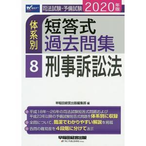 司法試験・予備試験体系別短答式過去問集 2020年版8