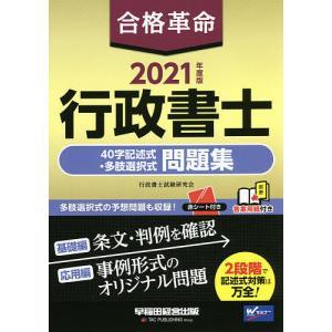 日曜はクーポン有/ 合格革命行政書士40字記述式・多肢選択式問題集 2021年度版/行政書士試験研究...