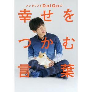 著:DaiGo 出版社:セブン&アイ出版 発行年月:2016年09月