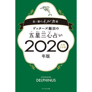著:ゲッターズ飯田 出版社:セブン&アイ出版 発行年月:2019年09月 キーワード:占い