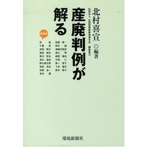 毎日クーポン有/ 産廃判例が解る/北村喜宣|bookfan PayPayモール店