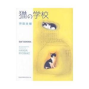 猫の学校/伴田良輔