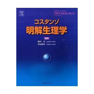 出版社:エルゼビア・ジャパン 発行年月:2007年12月