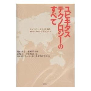 出版社:エヌ・ティー・エス 発行年月:2007年02月