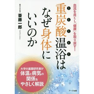重炭酸温浴はなぜ身体にいいのか 血流を良くし「健康」を取り戻す!/斎藤一郎
