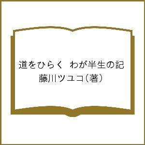 道をひらく わが半生の記/藤川ツユコ