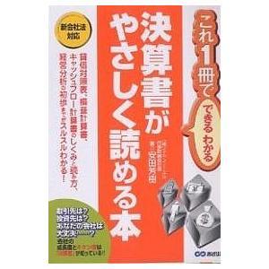 決算書がやさしく読める本/安田芳樹