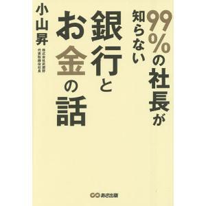 著:小山昇 出版社:あさ出版 発行年月:2015年11月
