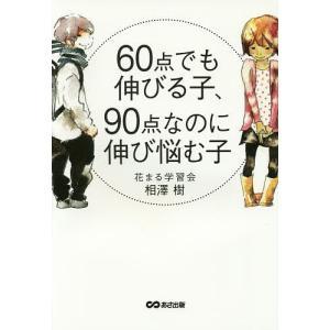 毎日クーポン有/ 60点でも伸びる子、90点なのに伸び悩む子/相澤樹 bookfan PayPayモール店