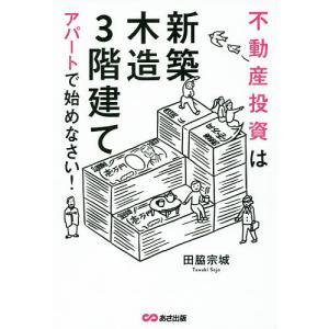 不動産投資は「新築」「木造」「3階建て」アパートで始めなさい!/田脇宗城