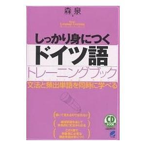 しっかり身につくドイツ語トレーニングブック 文法と頻出単語を同時に学べる/森泉