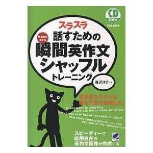 スラスラ話すための瞬間英作文シャッフルトレーニング 反射的に言える/森沢洋介