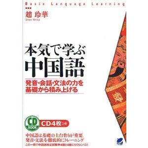 本気で学ぶ中国語 発音・会話・文法の力を基礎から積み上げる/趙玲華