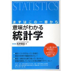 意味がわかる統計学 まずはこの一冊から/石井俊全