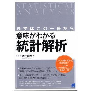 日曜はクーポン有/ 意味がわかる統計解析 まずはこの一冊から/涌井貞美