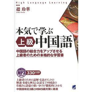 本気で学ぶ上級中国語 中国語の総合力をアップさせる上級者のための本格的な学習書 MP3音声付き/趙玲...