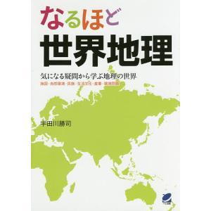 日曜はクーポン有/ なるほど世界地理 気になる疑問から学ぶ地理の世界 地図・自然環境・民族・生活文化・産業・環境問題/宇田川勝司|bookfan PayPayモール店