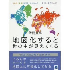 地図化すると世の中が見えてくる 自然|産業|資源・エネルギー|生活・文化|人口/伊藤智章
