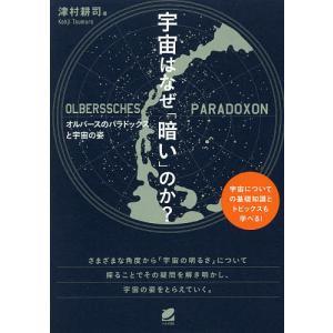宇宙はなぜ「暗い」のか? オルバースのパラドックスと宇宙の姿/津村耕司