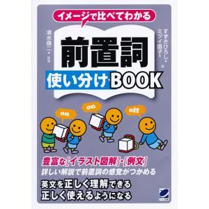 イメージで比べてわかる前置詞使い分けBOOK/すずきひろし/ミツイ直子/清水建二