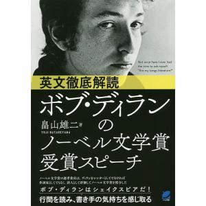 著:畠山雄二 出版社:ベレ出版 発行年月:2019年02月