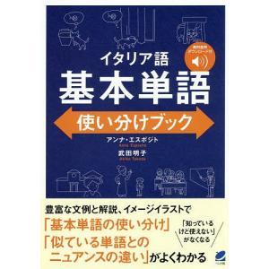 イタリア語基本単語使い分けブック/アンナ・エスポジト/武田明子