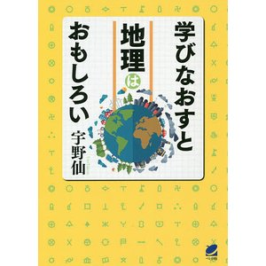 日曜はクーポン有/ 学びなおすと地理はおもしろい/宇野仙|bookfan PayPayモール店