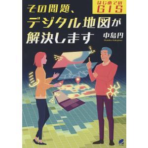 日曜はクーポン有/ その問題、デジタル地図が解決します はじめてのGIS/中島円 bookfan PayPayモール店
