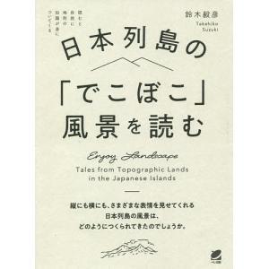 日曜はクーポン有/ 日本列島の「でこぼこ」風景を読む/鈴木毅彦|bookfan PayPayモール店