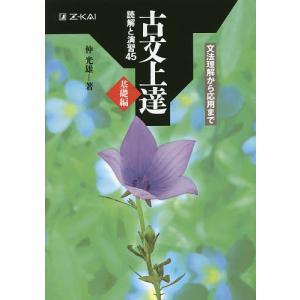古文上達 基礎編 読解と演習45/仲光雄