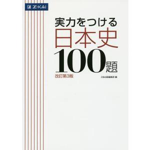 実力をつける日本史100題 改訂第3版/Z会出版編集部
