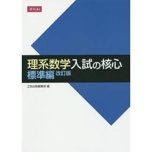 日曜はクーポン有/ 理系数学 入試の核心 標準編 改訂版/Z会出版編集部|bookfan PayPayモール店