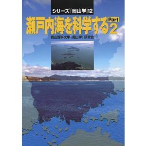 日曜はクーポン有/ 瀬戸内海を科学する 2|bookfan PayPayモール店