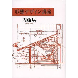 日曜はクーポン有/ 形態デザイン講義/内藤廣