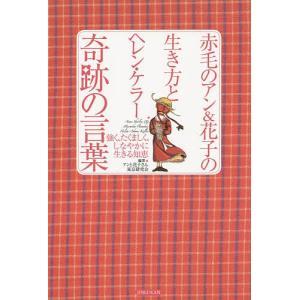 編著:アンと花子さん東京研究会 出版社:神宮館 発行年月:2014年07月