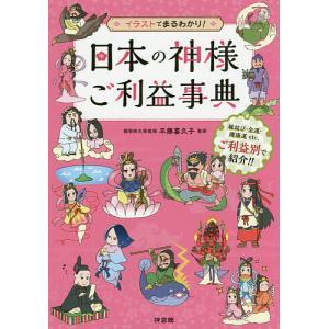 日本の神様ご利益事典 イラストでまるわかり!/平藤喜久子