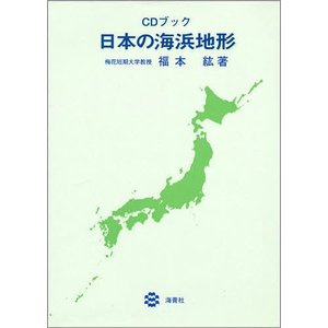CDブック 日本の海浜地形/旅行|boox