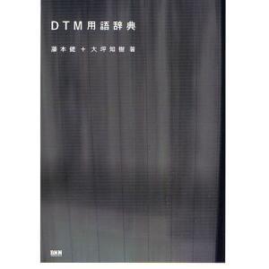 DTM用語辞典/藤本健/大坪知樹