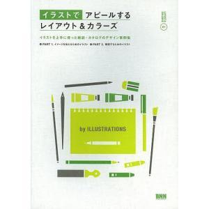 出版社:ビー・エヌ・エヌ新社 発行年月:2013年02月 シリーズ名等:LAYOUT & COLOU...