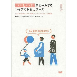 出版社:ビー・エヌ・エヌ新社 発行年月:2013年04月 シリーズ名等:LAYOUT & COLOU...