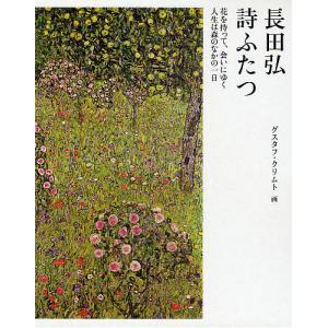詩ふたつ 花を持って、会いにゆく 人生は森の中...の関連商品9