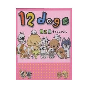 12 dogs/ナカムラミツル