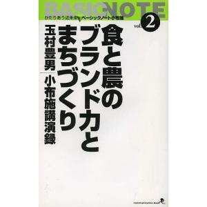 食と農のブランド力とまちづくり 玉村豊男小布施講演録 Communication Book/玉村豊男