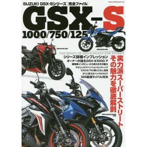 SUZUKI GSX−Sシリーズ〈完全ファイル〉GSX−S 1000/750/125 実力派スーパー...