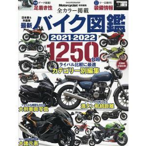 日曜はクーポン有/ 最新バイク図鑑 2021−2022