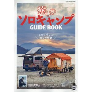 日曜はクーポン有/ 癒しのソロキャンプGUIDE BOOK 心がよろこぶ癒しの時間 bookfan PayPayモール店