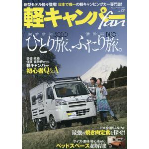 日曜はクーポン有/ 軽キャンパーfan vol.38