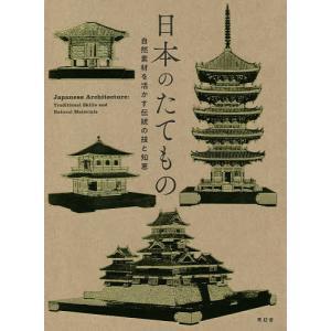 日曜はクーポン有/ 日本のたてもの 自然素材を活かす伝統の技と知恵
