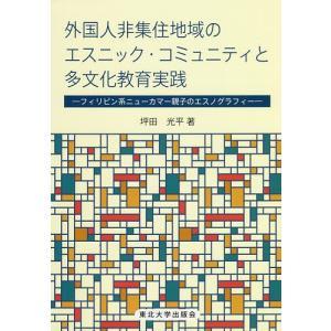 著:坪田光平 出版社:東北大学出版会 発行年月:2018年06月